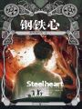 Steelheart CN cover.jpg